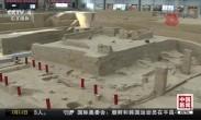 河南开封发掘出中国古代最早方形瓮城
