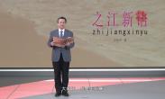 省委常委、市委书记王永康为大家诵读《之江新语》文章:《人无压力轻飘飘》