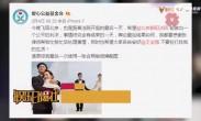 马蓉爱心公益基金会发布官方微博 疑似今日受理离婚案