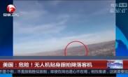 无人机空中拍摄 惊险到危险一线之悬