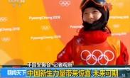 平昌冬奥会·记者观察 中国新生力量带来惊喜 未来可期