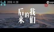 刘若英导演处女作《后来的我们》定档4月28日