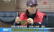 """央视记者独家探班""""北京八分钟""""团队 首次联排 确保演出万无一失"""