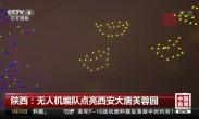 西安:无人机编队点亮西安大唐芙蓉园