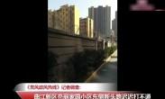 记者调查:曲江新区亮丽家园小区东侧断头路迟迟打不通