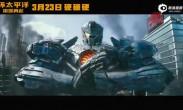 《环太平洋:雷霆再起》定档3月23日 机甲怪兽硬碰硬