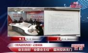 """20180306《党风政风热线》记者调查:业主自封""""业委会主任""""居民投诉无门"""