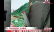 20180315记者调查:天浩.上元郡业主质疑开发商捂地惜售