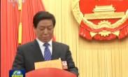 国家主席习近平签署主席令任命国务院其他组成人员