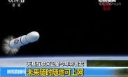 天基互联网卫星今年将首发