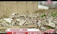 20180322记者调查:黄土裸露起扬尘 铁腕治霾监管脱节