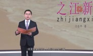 """2018年3月3日《丝路阅读》之上官吉庆:从""""两只鸟""""看结构调整"""