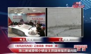20180314记者调查:珠江新城香槟小镇业主质疑房屋质量问题 想维修  难!
