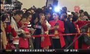 """聚焦中国两会 首场""""代表通道"""" 多位代表接受采访"""