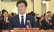 刘伟谈构建现代经济体系和深化供给侧结构改革