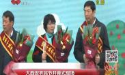 农民节|西安十佳励志脱贫户上台领奖