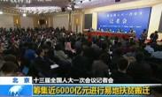 十三届全国人大一次会议记者会:筹集近6000亿元进行易地扶贫搬迁