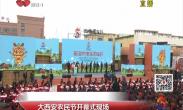农民节|西安十佳农业科技工作者上台领奖