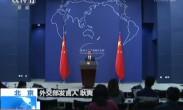 中国外交部:期待韩特使团访朝取得积极成果