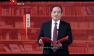 2018年3月21日《丝路阅读》强晓安