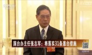 国台办主任张志军:将落实31条惠台措施
