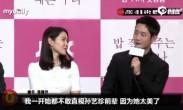 JTBC新剧《经常请吃饭的漂亮姐姐》发布会