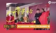网曝电视剧《帝凰业》低调开机 章子怡现身仪式