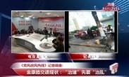 """20180326记者调查:金康路交通现状:""""治堵""""先要""""治乱"""""""