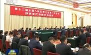 陕西省代表团在人民大会堂西大厅举行全体会议