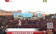 农民节|西安十佳农村文明家庭代表上台领奖