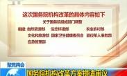 国务院机构改革方案提请审议 正部级机构减8个副部级机构减7个