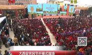 农民节|西安十佳农村党支部书记上台领奖
