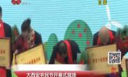 农民节|西安十佳杰出农民上台领奖