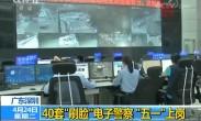 """广东深圳 40套""""刷脸""""电子警察""""五一""""上岗"""