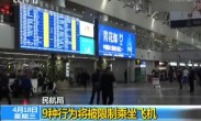 民航局:9种行为将被限制乘坐飞机
