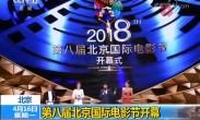 北京 第八届北京国际电影节开幕