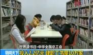 世界读书日中华全国总工会:投入2.2亿元 建职工书屋10万家