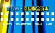 问政时刻-市商务局(20171208)