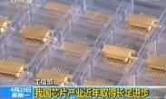 工信部:我国芯片产业近年取得长足进步