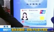 首张全国统一的电子社保卡签发