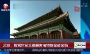 北京:故宫世纪大修获古法特制金砖金箔