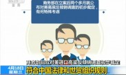对美进口高领反倾销调查初步裁定:符合中国法律和世贸组织规则