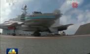 海军航母编队南海实兵对抗演练