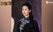 刘亦菲重返荧屏演绎民国爱情 张含韵吊嗓唱京剧