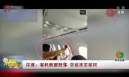 印度:客机舷窗脱落 空姐淡定装回