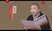 2018年3月28日《丝路阅读》之张锦秋:落实才能出成绩