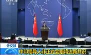 外交部:中印领导人非正式会晤将达新共识