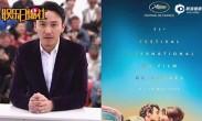 张震将担任戛纳电影节主竞赛单元评审
