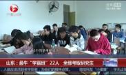 """山东:最牛""""学霸班""""22人 全部考取研究生"""