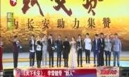 《天下长安》:李雪健带新人 家仇国恨儿女情长